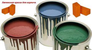 Применяемая краска для отделки кирпичных столбов забора